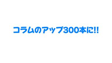 ファイル 300-3.jpg